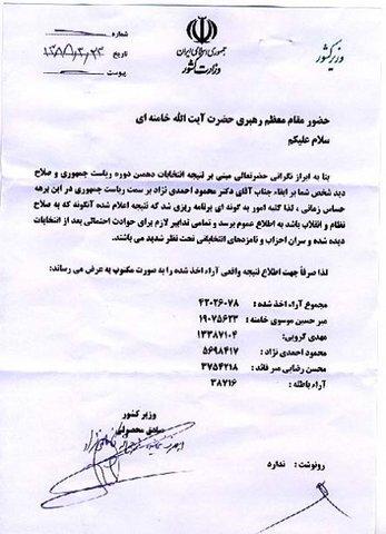 Iran vote letter